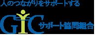 GICサポート協同組合